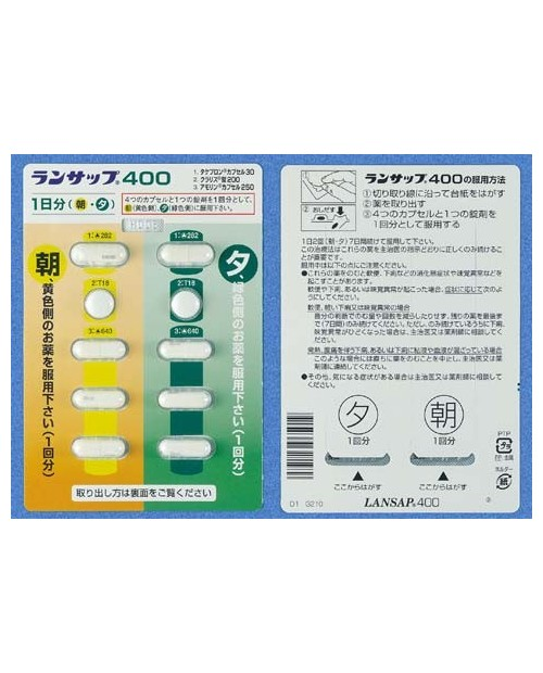 Takeda LANSAP 400 for treating Helicobacter pylori/ для лечения Хеликобактера
