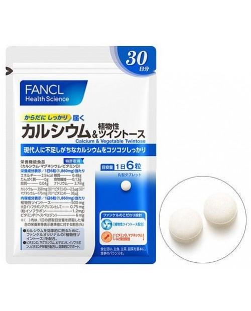 Fancl Calcium & Vegetable Twintose/ Легкоусвояемый Кальций и твинос на 30 дней
