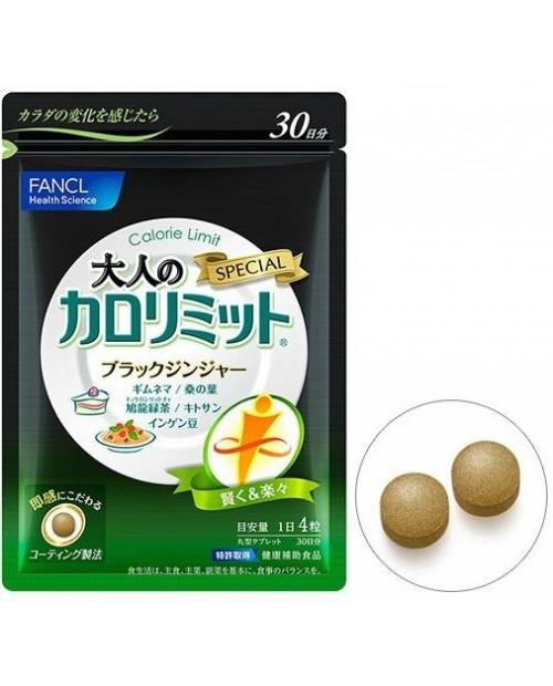 Fancl Calorie Limit Otona/ Блокатор калорий для взрослых на 30 дней