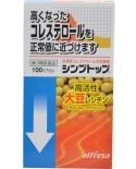 """Препарат """"Simple top""""  100 капсул понижаем уровень холестерина в крови"""