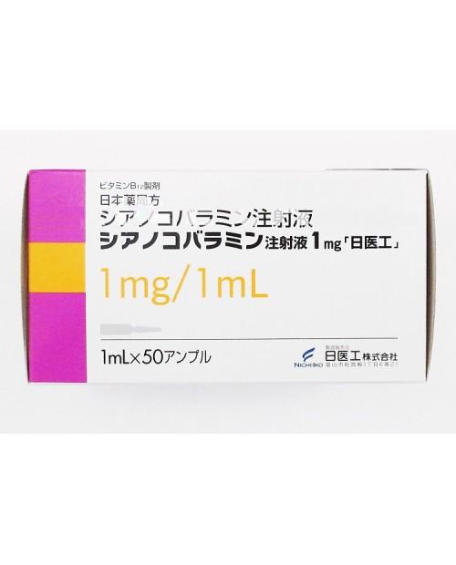 "Nichiko ""Cyanocobalamin"" Injection 1mg x50 ampules"