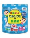 Eitoh Kids Hug Calcium & Lactic Acid Bacteria  pack for 30 days