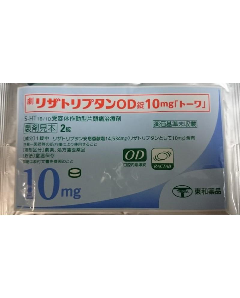 """""""TOWA"""" RIZATRIPTAN OD TABLETS 10mg  x 12 Tab / Препарат для лечения мигрени 12 таблеток"""