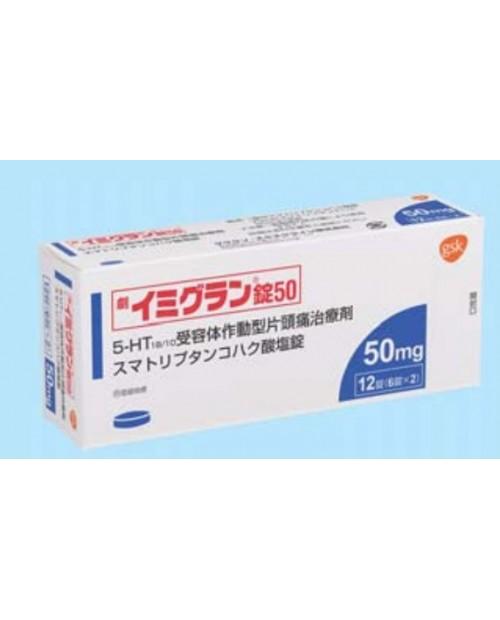 """GSK"" IMIGRAN Tablets 50mg x 12 Tab"