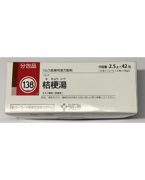 TSUMURA 「138」Kikyoto Extract Granules for Ethical Use 2.5g x 42