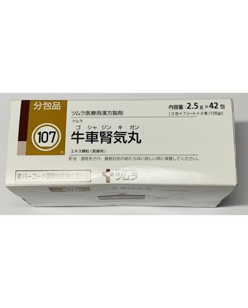 TSUMURA 「107」Goshajinkigan Extract Granules for Ethical Use 2.5g x 42