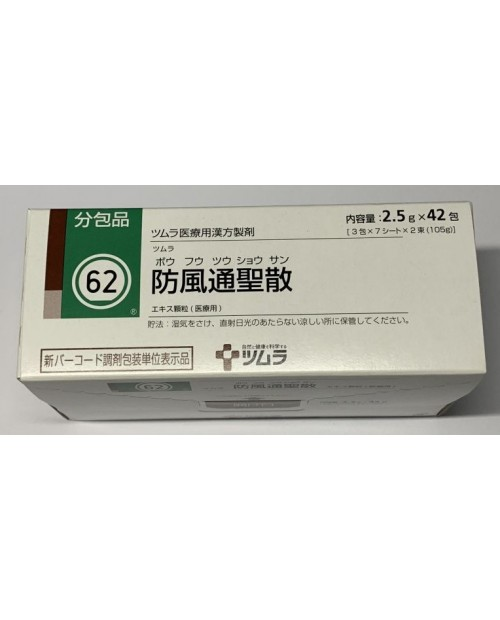 TSUMURA「62」Bofutsushosan Extract Granules for Ethical Use 2.5g x 42