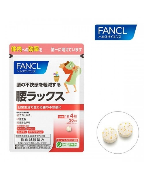 Fancl Waist lux Care for the discomfort of the waist felt in everyday life for 30 days