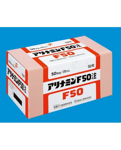 ALINAMIN-F 50 INJECTION 50 ampule