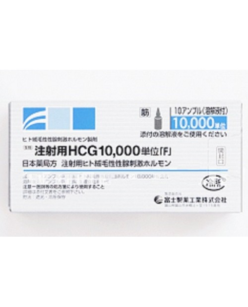 HUMAN CHORIONIC GONADOTROPHIN for injection x 10 ampules