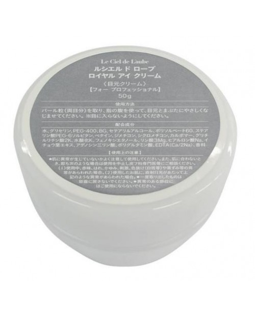 Le Ciel de L'aube Royal Eye Cream 50g